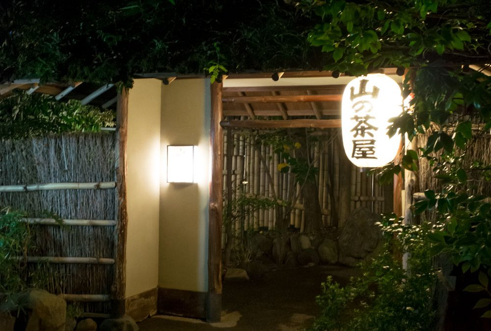 永田町:山の茶屋